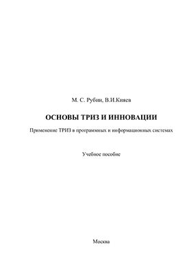 Рубин М.С., Кияев В.И. Основы ТРИЗ и инновации. Применение ТРИЗ в программных и информационных системах