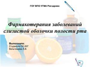 Презентация - Фармакотерапия заболеваний слизистой оболочки полости рта