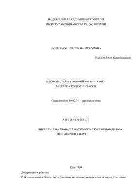 Автореферат дисертації - Ключові слова у мовній картині світу Михайла Коцюбинського