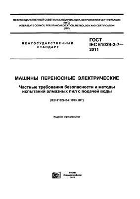 ГОСТ IEC 61029-2-7-2011 Машины переносные электрические. Частные требования безопасности и методы испытаний алмазных пил с подачей воды