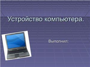 Презентация - Устройство компьютера