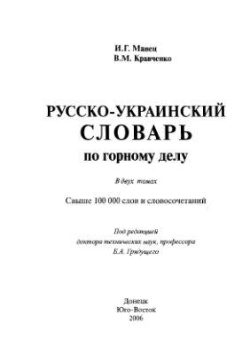 Манец И.Г., Кравченко В.М. Русско-украинский словарь по горному делу