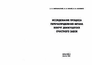 Звягильский Е.Л., Бокий Б.В., Назимко В.В. Исследование процесса перераспределения метана в окрестности движущегося очистного забоя