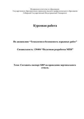 Курсовой проект - Расчет паспорта БВР на проведение вертикального ствола