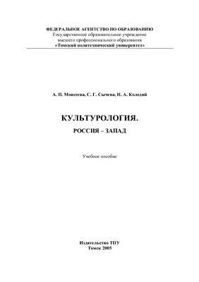 Моисеева А.П., Сычева С.Г., Колодий Н.А. Культурология. Россия-Запад