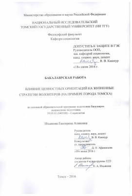 Влияние ценностных ориентаций на жизненные стратегии волонтеров (на примере города Томска)