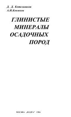 Котельников Д.Д., Конюхов А.И. Глинистые минералы осадочных пород