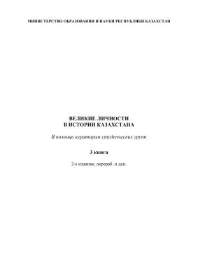 Газалиев А.М. (ред.). Великие личности в истории Казахстана. Книга 3