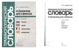 Терминологический словарь по банковскому делу и финансам: русско-англо-французско-испанский