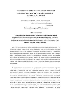 Инновации в исследованиях русского языка, литературы и культуры. Международный симпозиум под эгидой МАПРЯЛ в Пловдиве 1-3 ноября 2006 года