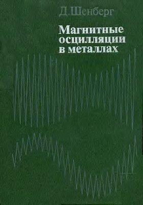 Шенберг Д. Магнитные осцилляции в металлах