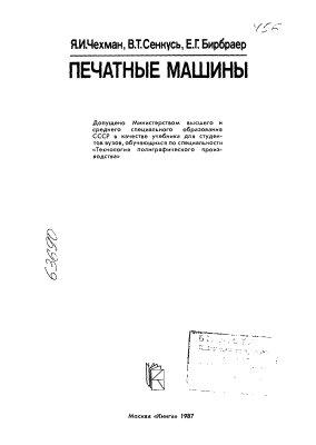 Чехман Я.И., Сенкусь В.Т. и др. Печатные машины