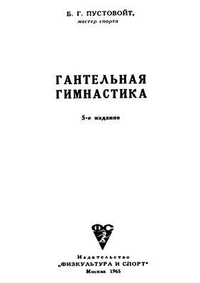 Пустовойт Б.Г. Гантельная гимнастика