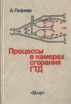 Лефевр А. Процессы в камерах сгорания ГТД