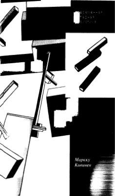 Кивинен Микку. Прогресс и хаос. Социологический анализ прошлого и будущего России