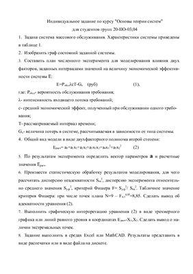Индивидуальное задание по курсу Основы теории систем