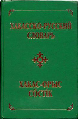 Субракова О.В. Хакасско-русский словарь