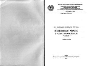 Бруяка В.А. Инженерный анализ в Ansys Workbench. Часть 2