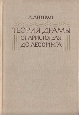 Аникст А.А. Теория драмы от Аристотеля до Лессинга