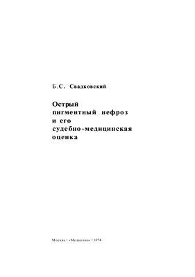 Свадковский Б.С. Острый пигментный нефроз и его судебно-медицинская оценка