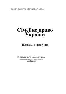 Харитонов Е.О. Сімейне право України