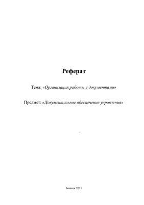 Реферат - Организация работ с документами
