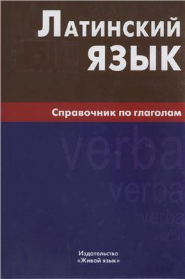 Богатырева И.И. Латинский язык. Справочник по глаголам