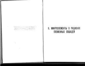 Белан П.Я. (ред.) Коневодство в опытах. Часть 2. Микроэлементы в рационах племенных лошадей