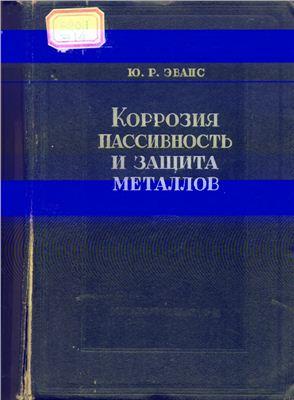 Эванс Ю.Р. Коррозия, пассивность и защита металлов