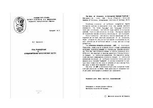 Емельянов И.Г. Роль разнообразия в функционировании биологических систем
