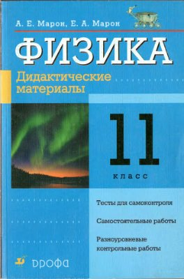 Марон А.Е., Марон Е.А. Дидактические материалы. Физика 11 класс