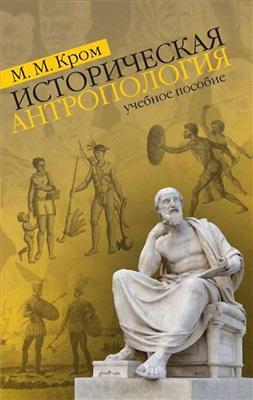 Кром М. Историческая антропология