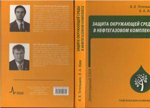 Тетельмин В.В., Язев В.А. Защита окружающей среды в нефтегазовом комплексе