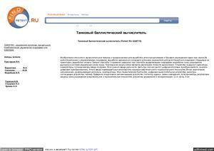 Патент РФ на изобретение 2226715. Танковый баллистический вычислитель