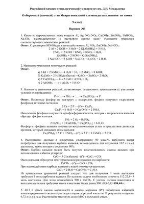 Отборочный (заочный) этап Межрегиональной олимпиады школьников по химии