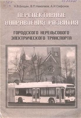 Богдан Н.В. Перспективные направления развития городского нерельсового электрического транспорта