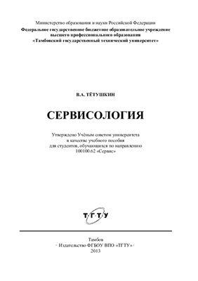 Тётушкин В.А. Сервисология