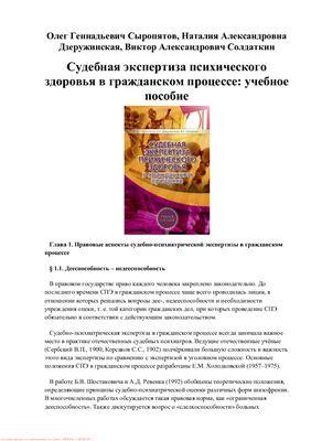 Сыропятов О.Г., Дзеружинская Н.А., Солдаткин В.А. Судебная экспертиза психического здоровья в гражданском процессе