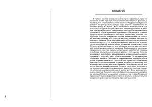 Поликарпов В.С. Лекции по культурологии