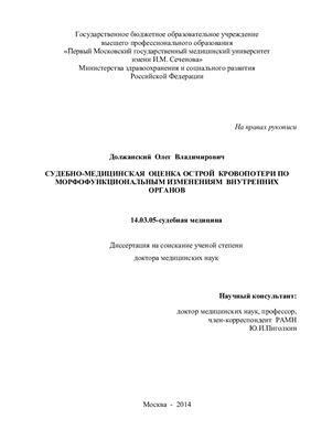 Должанский О.В. Судебно-медицинская оценка острой кровопотери по морфофункциональным изменениям внутренних органов