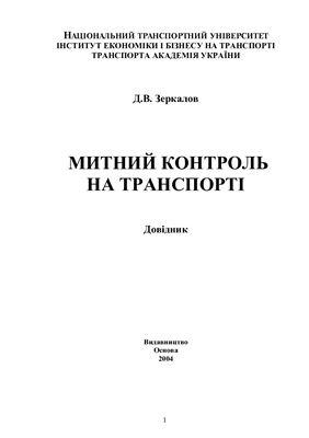 Зеркалов Д.В. Митний контроль на транспорті