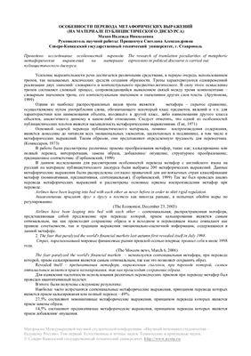 Махно Н. Особенности перевода метафорических выражений (на материале публицистического дискурса)