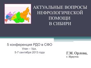Актуальные вопросы нефрологической помощи в Сибири