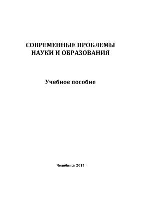Гревцева Г.Я., Циулина М.В. Современные проблемы науки и образования