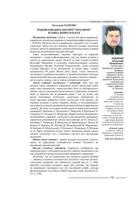 Радченко О.В. Категорія механізм у системі державного управління