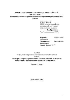 Лекция - Некоторые вопросы организации и тактики действий незаконных вооруженных формирований Чеченской Республики