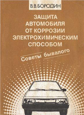 Бородин В.В. Защита автомобиля от коррозии электрохимическим способом: Советы бывалого