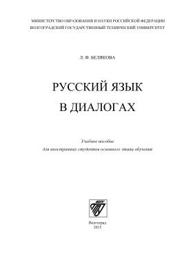 Белякова Л.Ф. Русский язык в диалогах