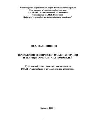 Шапошников Ю.А. Технология технического обслуживания и текущего ремонта автомобиля