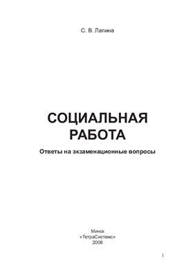 Лапина С.В. Социальная работа: Ответы на экзаменационные вопросы